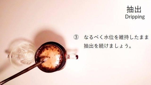 RIVERS MICRO COFFEE DRIPPER ⑭ 1