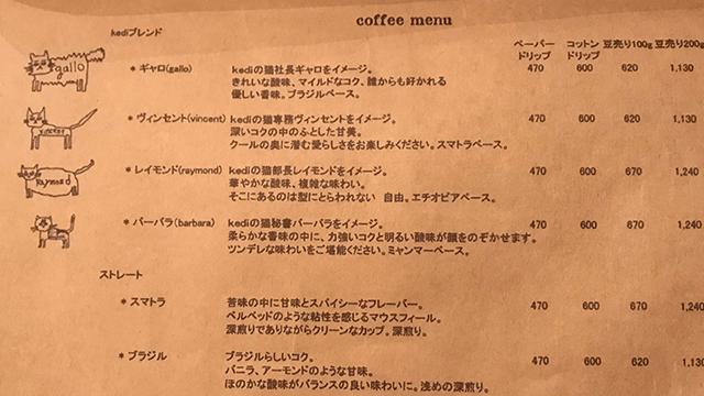 kedibaskan メニュー1