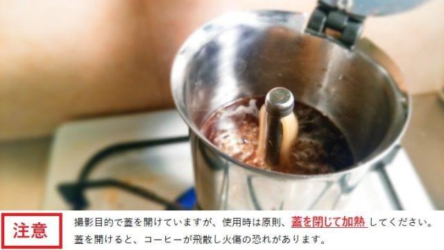直火式エスプレッソ_モカ_使い方_⑪