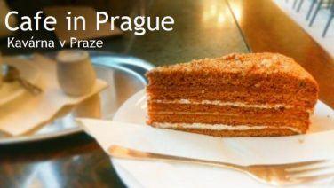 プラハ(チェコ)のカフェの特徴&楽しみ方
