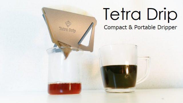 持ち運びやすさNo.1ドリッパー「テトラドリップ(Tetra Drip)」
