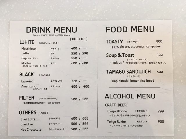 AERU COFFEE STOP menu