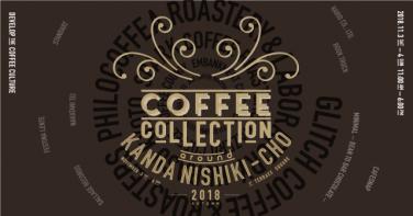 【11/3,4】日本中から厳選したシングルオリジンコーヒーが集う「COFFEE COLLECTION」(コーヒーコレクション)が神田錦町で開催