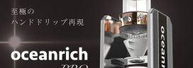 oceanrich PRO 272x96
