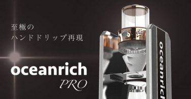 360°回転ドリップ方式「oceanrich 自動ドリップ・コーヒーメーカー」 がMakuakeにてクラウドファンディングを始めました。