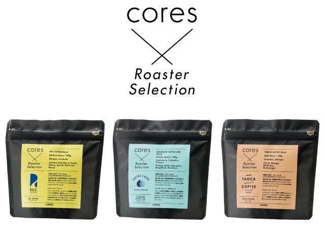 コレス(cores) ロースターセレクションが1/11より新発売