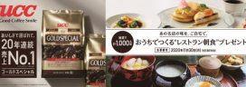 1 1. GSPレストラン朝食キャンペーン(圧縮版) 272x96