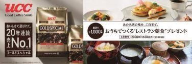 UCC上島珈琲 定番商品『UCC ゴールドスペシャル』 がリニューアル!ミシュラン人気レストランのミールキットが1000名に当たるキャンペン実施中。