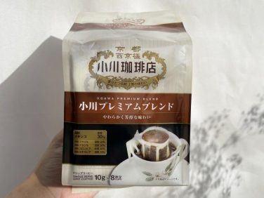 小川珈琲のプレミアムブレンドドリップコーヒーを実飲!セットの仕方やブレンド内容まで解説
